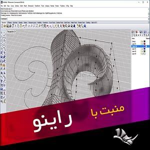 آموزش طراحی منبت با راینو