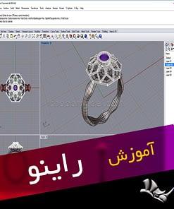 آموزش راینو پاورمیل آرتکم 3dmax powermill rhino artcam