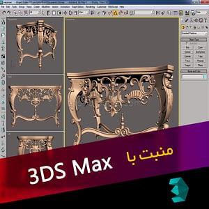 آموزش طراحی مبلمان و منبت با ۳DS Max